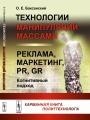 Технологии манипуляций массами. Реклама, маркетинг, PR, GR (когнитивный подход). Карманная книга политтехнолога