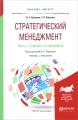 Стратегический менеджмент. В 2 частях. Часть 1. Сущность и содержание. Учебник и практикум