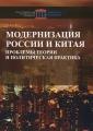 Модернизация России и Китая. Проблемы теории и политическая практика