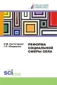 Реформа социальной сферы села