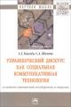 Управленческий дискурс как социальная коммуникативная технология в системе отношений государства и социума