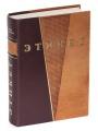 Этикет и протокол: Общегражданский, деловой, дипломатический, церковный (подарочное издание)