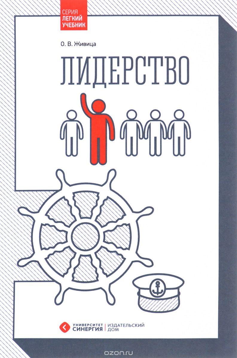 Лидерство.  Учебное пособие