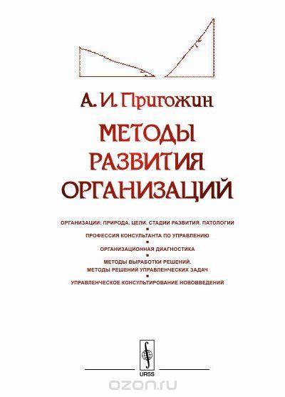 Методы развития организаций