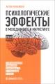 Психологические эффекты в менеджменте и маркетинге. 100+ направлений повышения эффективности в управлении и сбыте