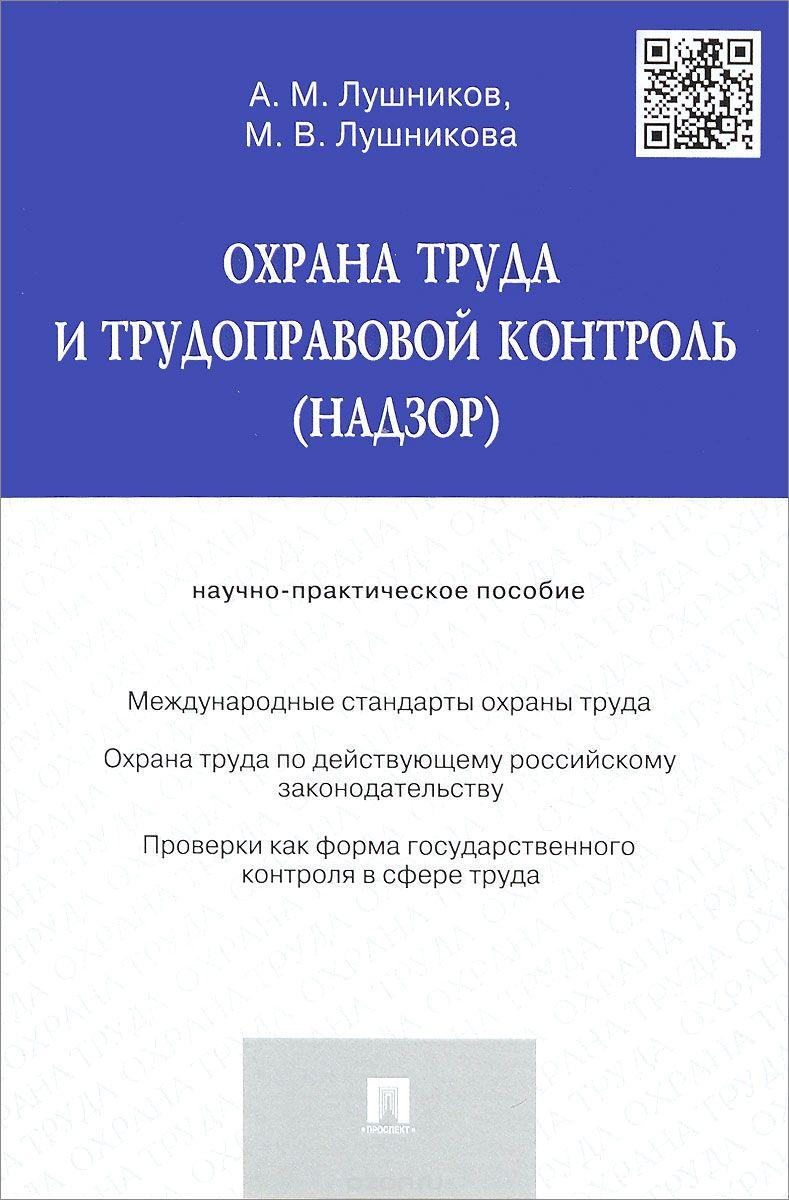 Охрана труда и трудоправовой контроль  (надзор) .  Научно-практическое пособие