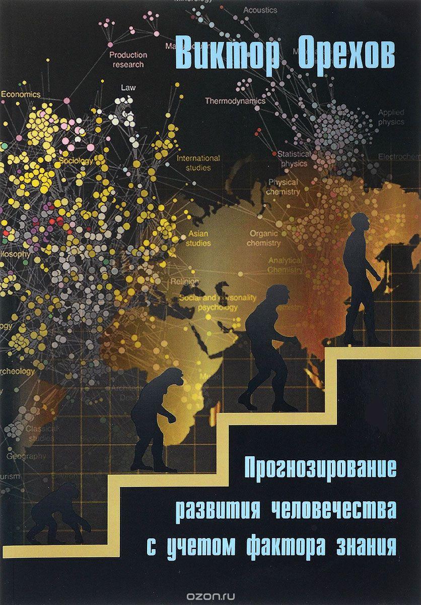 Прогнозирование развития человечества с учетом фактора знания