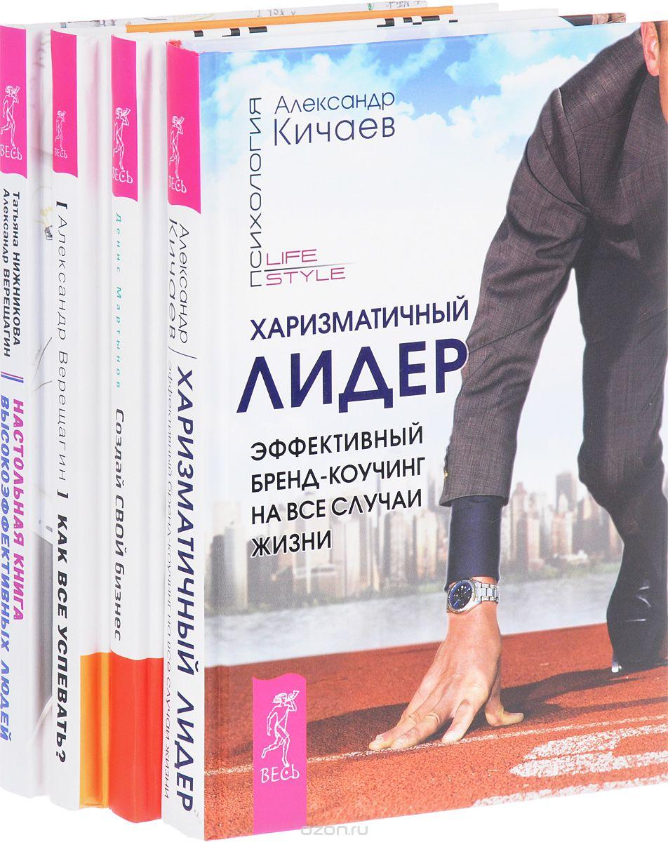Харизматичный лидер.  Создай свой бизнес.  Как все успевать? Настольная книга высокоэффективных людей  (комплект из 4 книг)
