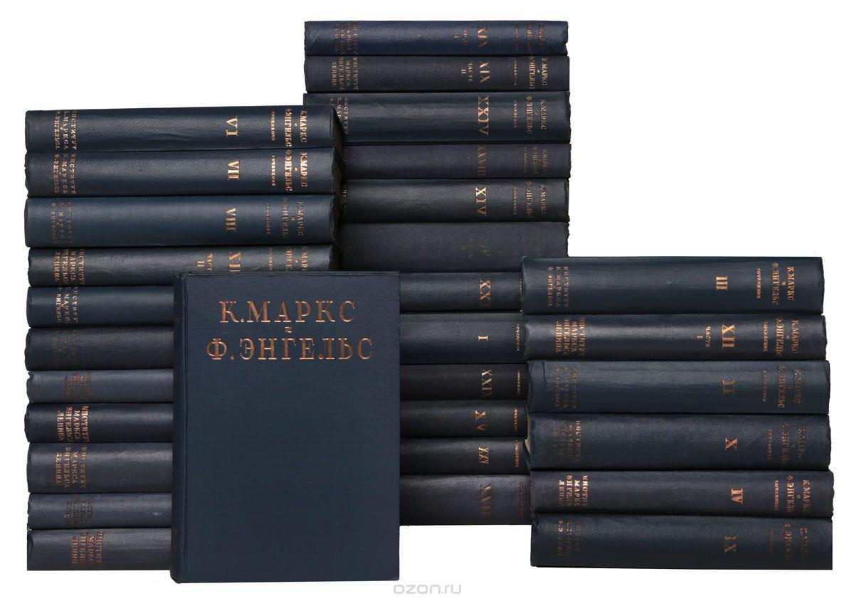 К.  Маркс и Ф.  Энгельс.  Сочинения в 29 томах  (комплект из 30 книг)