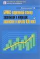 Брикс. Первичный сектор экономики в мировом хозяйстве в начале XXI века