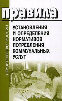 Правила установления и определения нормативов потребления коммунальных услуг