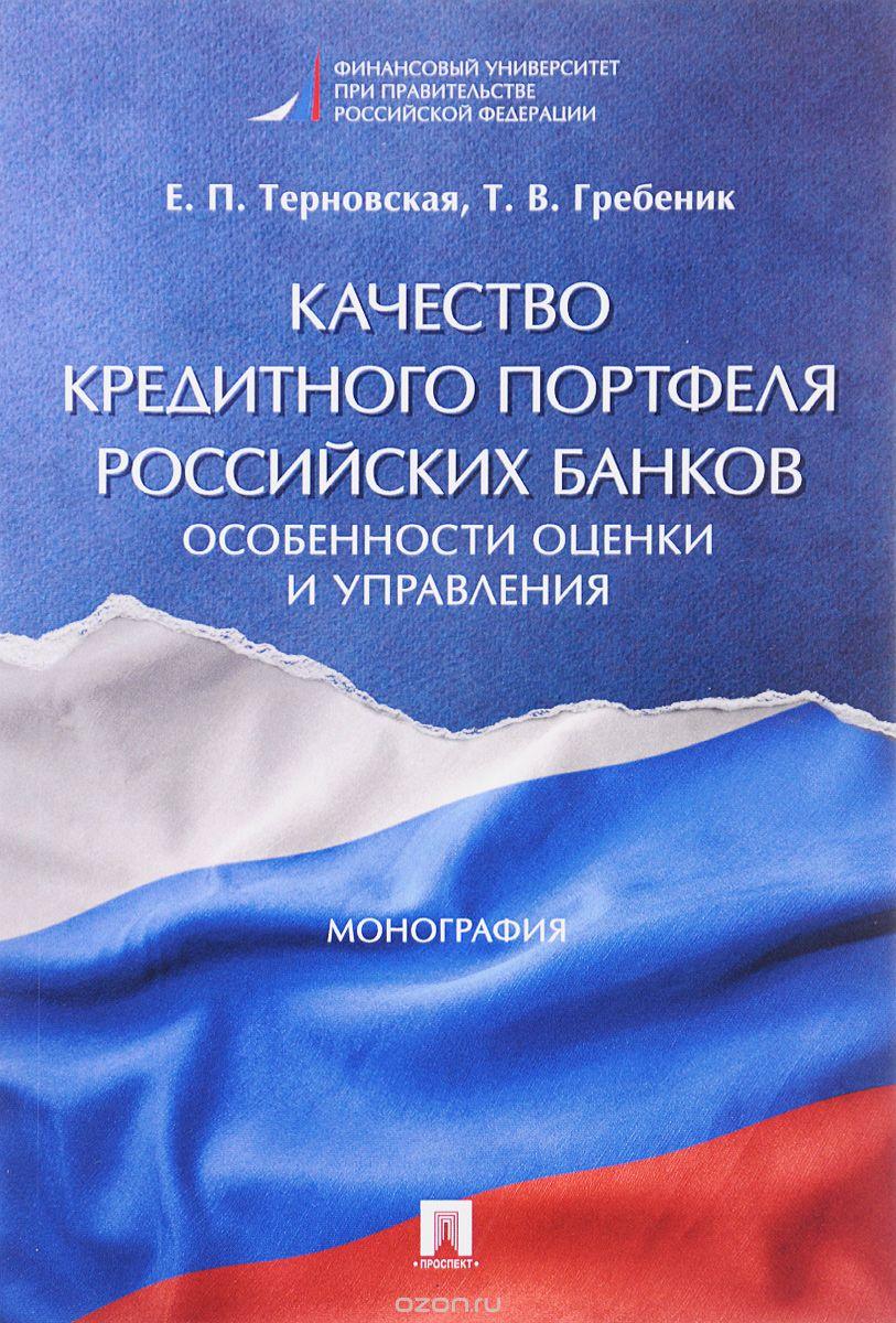 Качество кредитного портфеля российских банков.  Особенности оценки и управления