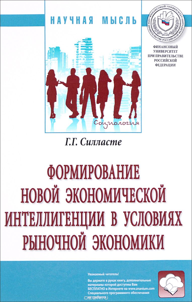 Формирование новой экономической интеллигенции в условиях рыночной экономики
