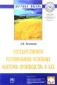 Государственное регулирование основных факторов производства в АПК