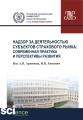 Надзор за деятельностью субъектов страхового рынка. Современная практика и перспективы развития