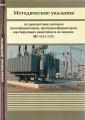 Методические указания по диагностике силовых трансформаторов, автотрансформаторов, шунтирующих реакторов и их вводов