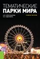 Тематические парки мира. Учебное пособие