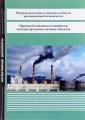 """Федеральные нормы и правила в области промышленной безопасности """"Правила безопасности химичес"""