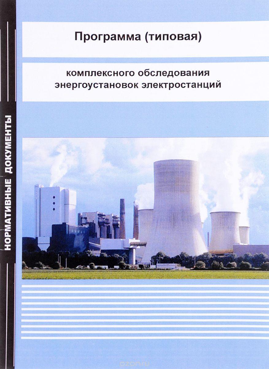 Программа  (типовая)  комплексного обследования энергоустановок электростанций