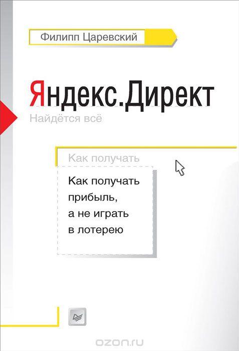ФИЛИПП ЦАРЕВСКИЙ ЯНДЕКС ДИРЕКТ СКАЧАТЬ БЕСПЛАТНО