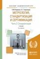 Метрология, стандартизация и сертификация. В 3 частях. Часть 2. Стандартизация. Учебник