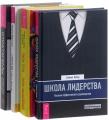 Типы тела - типы мышления. Стратагемы. Стратегии умных продаж. Школа лидерства (комплект из 4 книг)