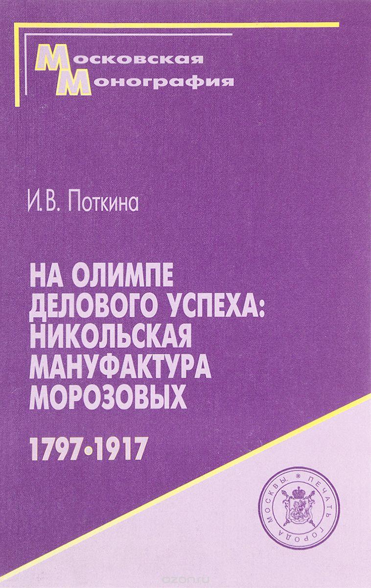 На Олимпе делового успеха.  Никольская мануфактура Морозовых,  1797-1917