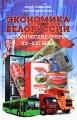 Экономика Белоруссии. Исторические очерки ХХ - ХХI века