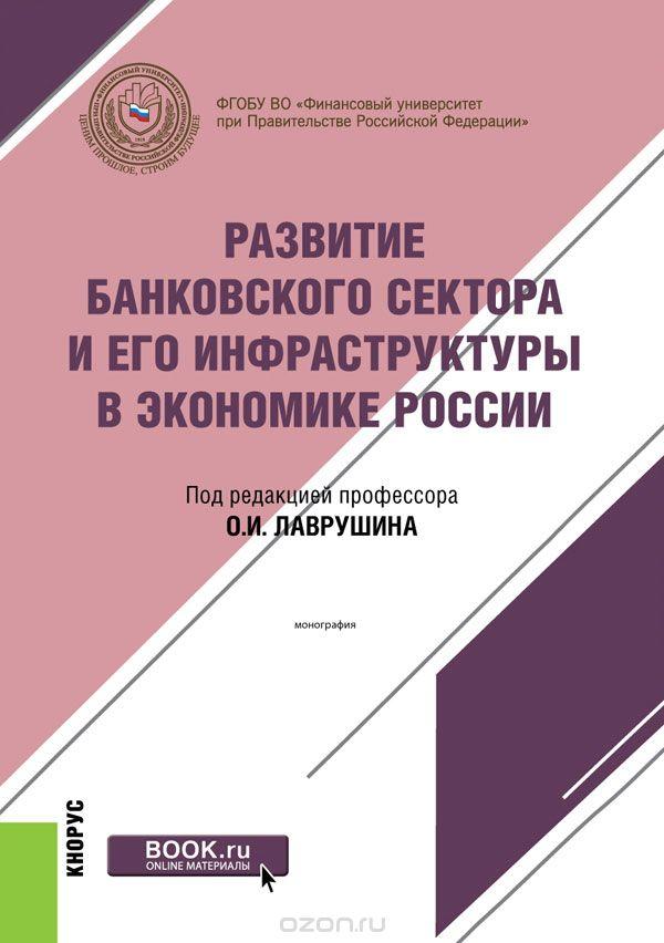 Развитие банковского сектора и его инфраструктуры в экономике России