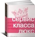 Сервис класса люкс. Розовая книга менеджера