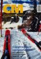 СМ. Всё о спортивном менеджменте и маркетинге. Альманах, №1, 2016