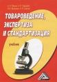 Товароведение, экспертиза и стандартизация. Учебник