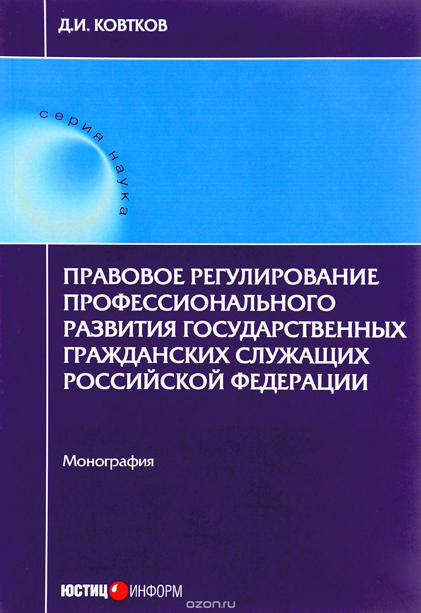 Правовое регулирование профессионального развития государственных гражданских служащих Российской Федерации
