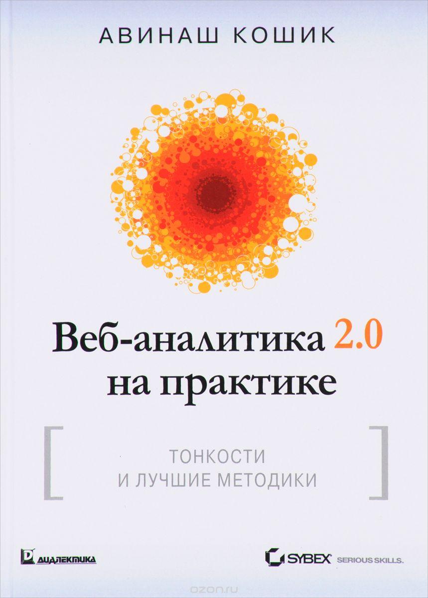 Веб-аналитика 2. 0 на практике.  Тонкости и лучшие методики