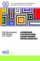 Формализация стратегий на основе сбалансированной системы показаний. Учебное пособие