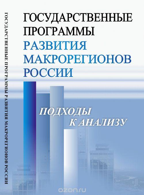 Государственные программы развития макрорегионов России: Подходы к анализу