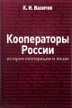 Кооператоры России. История кооперации в лицах
