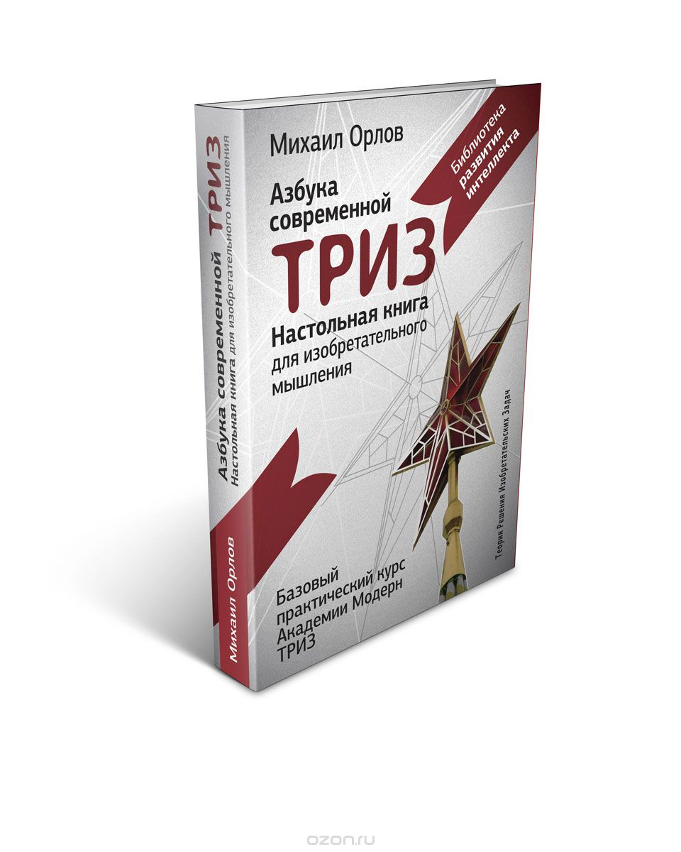 Настольная книга для изобретательного мышления.  Азбука современной ТРИЗ.  Базовый практический курс Академии Модерн ТРИЗ