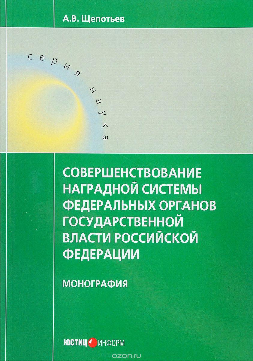 Совершенствование наградной системы федеральных органов государственной власти РФ