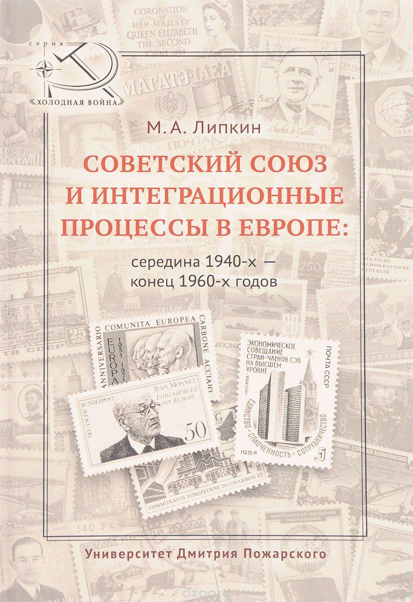 Советский союз и интеграционные процессы в Европе.  Середина 1940-х - конец 1960-х годов