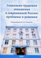 Социально-трудовые отношения в современной России. Проблемы и решения
