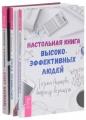 Старт бизнеса! Настольная книга высокоэффективных людей. Сила привычек (комплект из 3 книг)