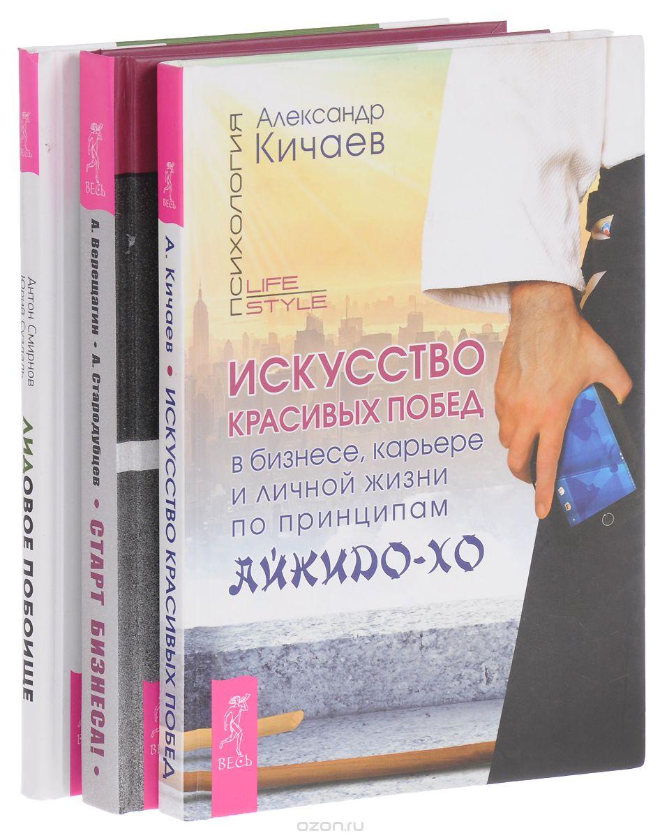 Старт бизнеса.  ЛИДовое побоище.  Искусство красивых побед в бизнесе,  карьере и личной жизни по принципам айкидо-хо  (комплект из 3 книг)