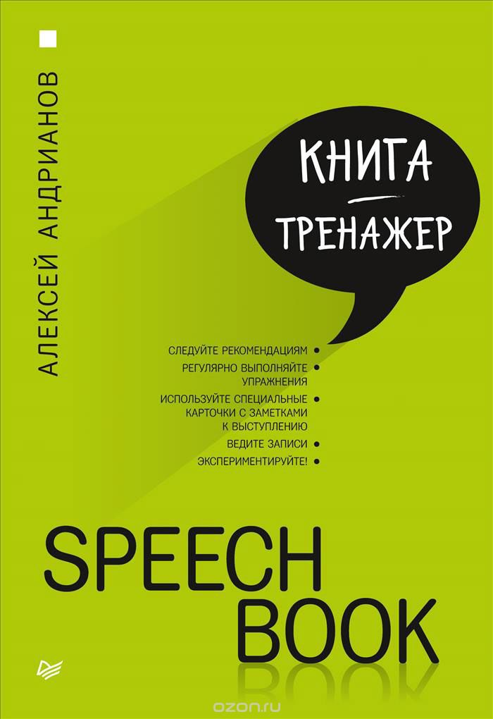SPEECHBOOK