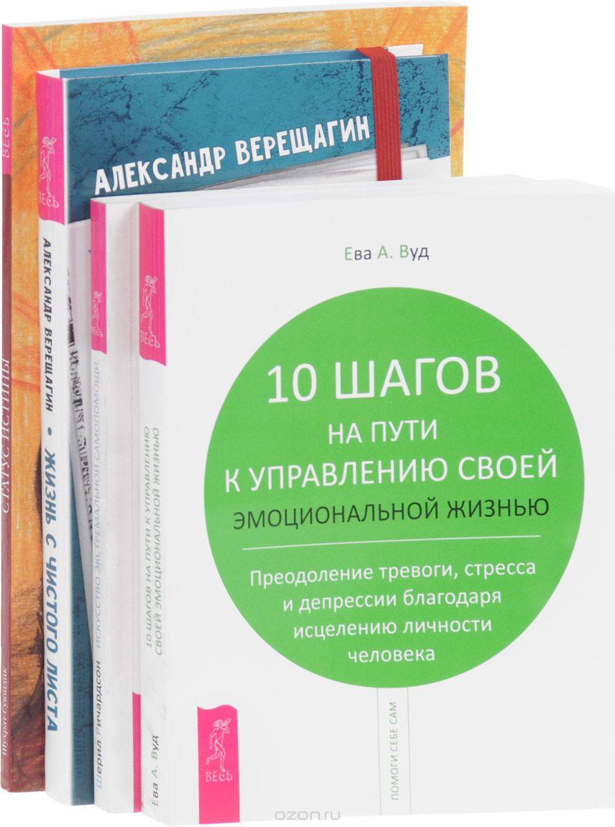 Жизнь с чистого листа.  10 шагов.  Искусство экстремальной самопомощи.  Статус истины  (комплект из 4 книг)