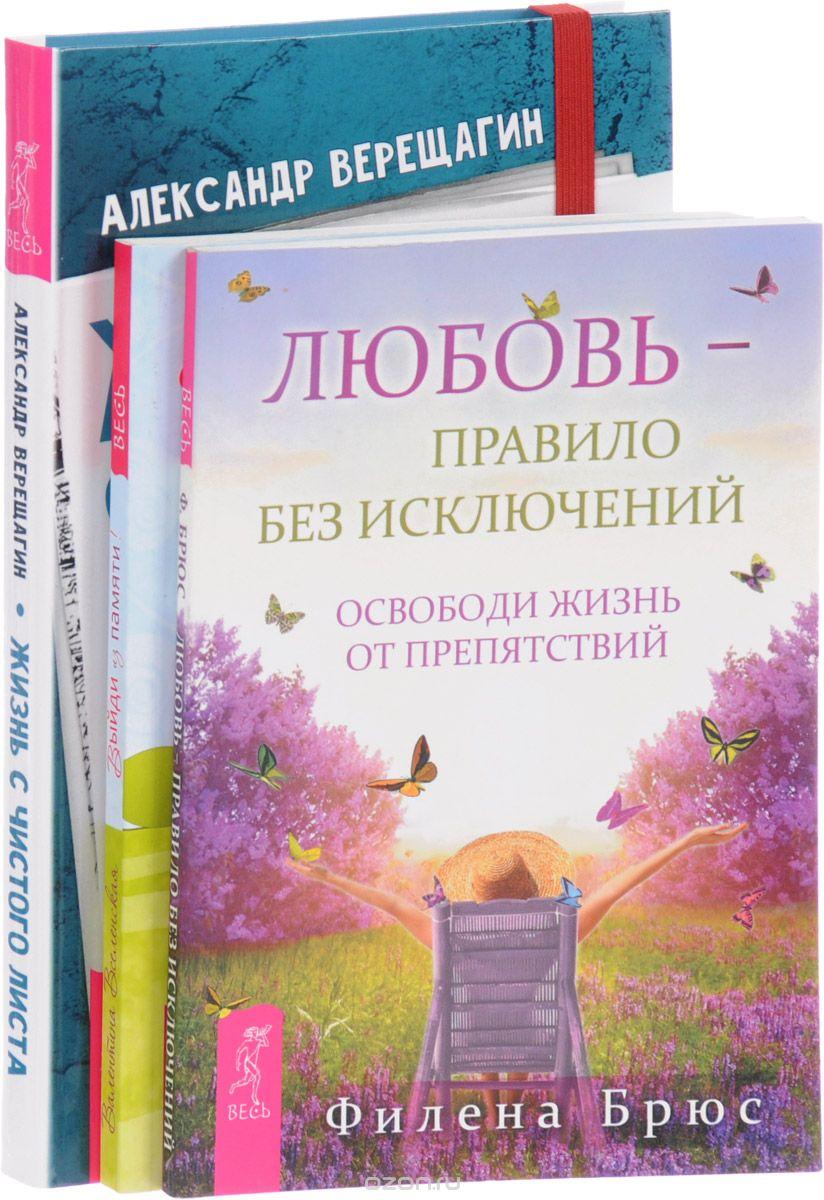 Жизнь с чистого листа.  Выйди из памяти! Любовь - правило без исключений  (комплект из 3 книг)