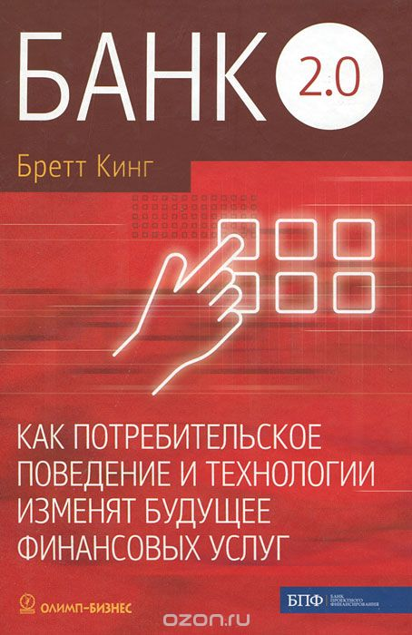 Банк 2. 0.  Как потребительское поведение и технологии изменят будущее финансовых услуг