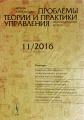 Проблемы теории и практики управления, №11, 2016