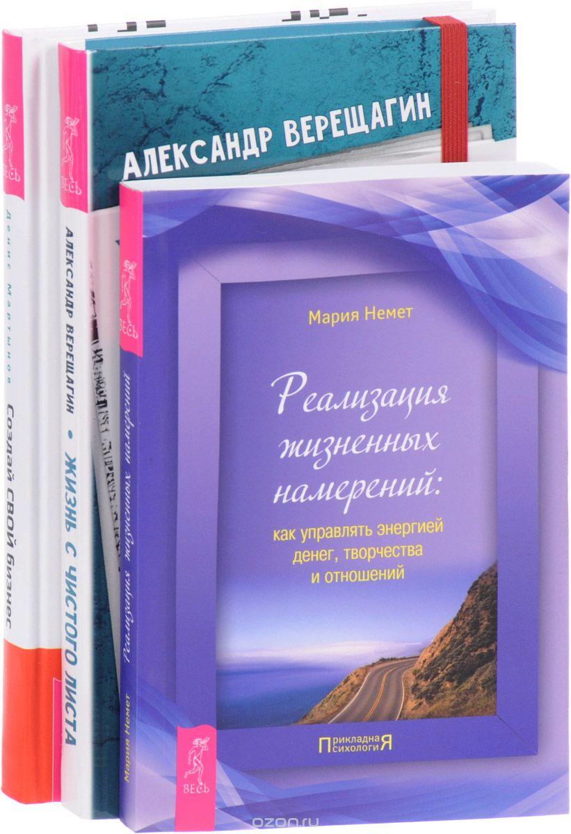 Жизнь с чистого листа.  Создай свой бизнес.  Реализация жизненных намерений  (комплект из 3 книг)