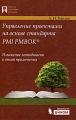 Управление проектами на основе стандарта PMI PMBOK. Изложение методологии и опыт применения